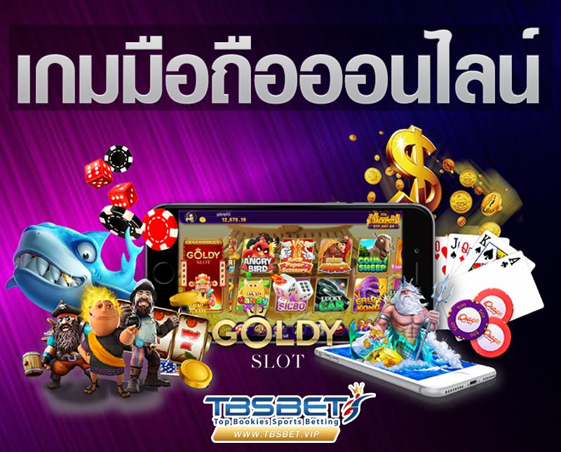 GOLDYSLOT เว็บเกมออนไลน์ เกมมือถือออนไลน์ เล่นได้เงิน TBSBET.VIP