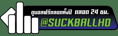 suckballhd