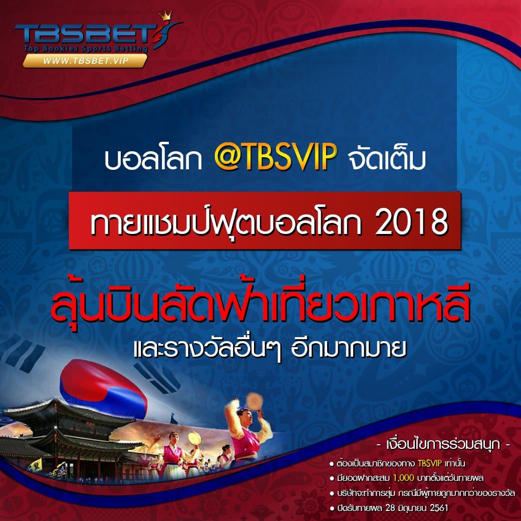 ทายแชมป์ฟุตบอลโลก ลุ้นบินเกาหลี กับ TBSVIP