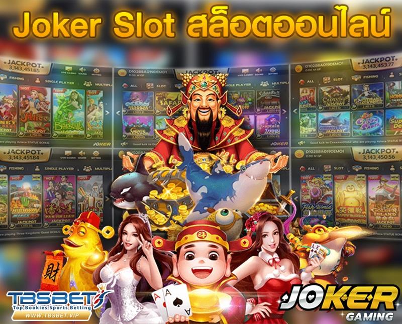 Joker Slot สล็อตโจ๊กเกอร์ สล็อตออนไลน์ TBSBET.VIP รับโบนัสทุกยอดฝาก